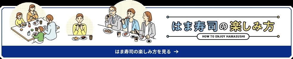 は ま 寿司 コロナ 営業 時間